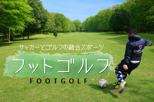 footgolfpage_top